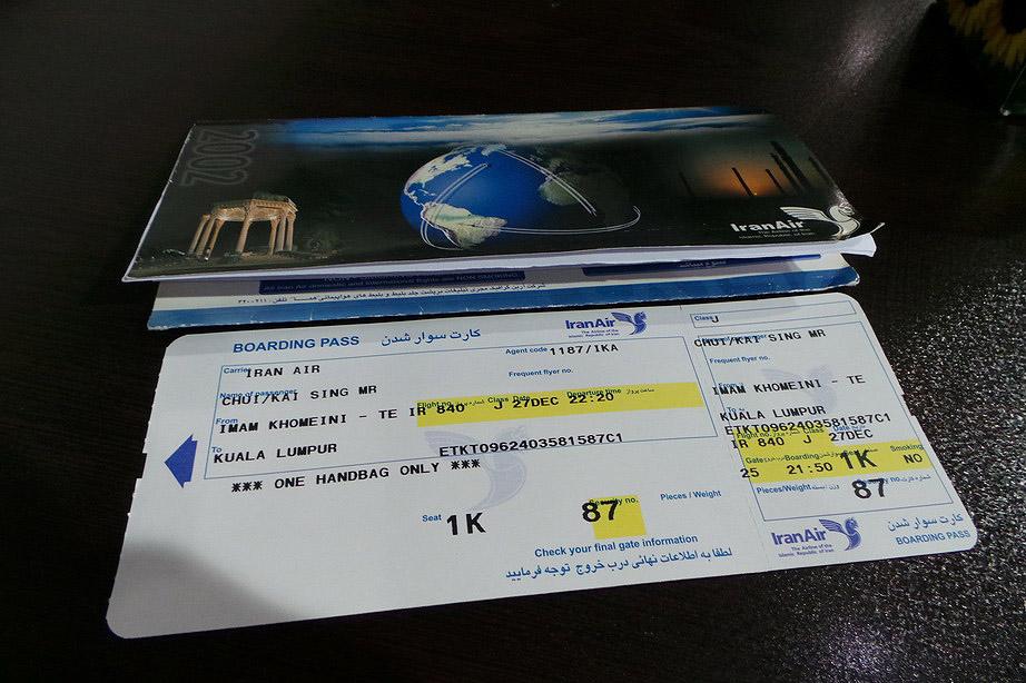 هواپیمای نجف به تهران