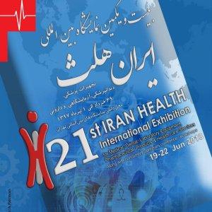 'Iran Health Expo 2018' in June