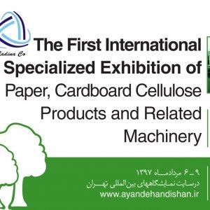 Tehran to Host Int'l Paper Expo