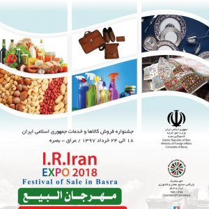 Basra to Host Exhibition of Iranian Products