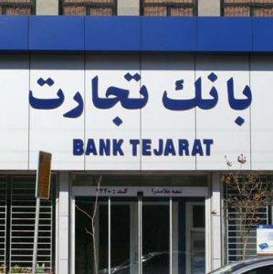 Tejarat Bank to Sell Steel, Petrochem Shares