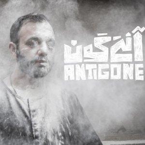 Antigone Comes to Iranshahr Theater