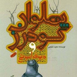 'Pahlavan Goudarz' Trilogy