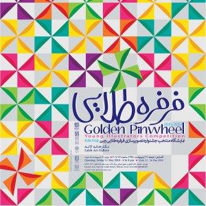 Golden Pinwheel Illustrations at Laleh Gallery