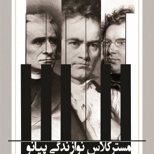 Concerts, Workshop by  Iranian-Austrian Pianist