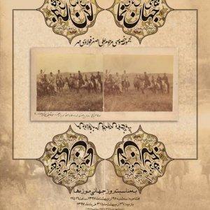 Qajar Stereoscopic  Photos on Show