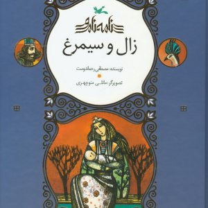Rahmandoust's Recount of Zal & Simorgh in English
