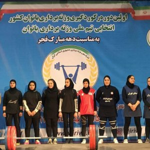 Iran's first women weightlifting team