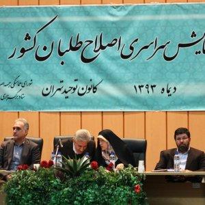 Reformist Congress  Next Week