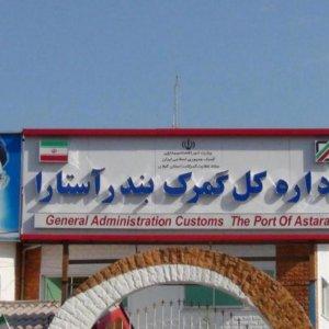 Non-Oil Exports Via Astara Worth $308m