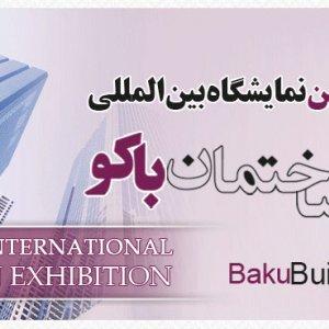 Iranians in Baku Expo