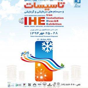 Tehran Hosts 'HVAC&R 2015'