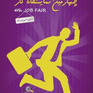 Hunt for New Talent at Job Fair