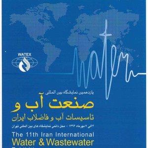 16 Nations at Iran Watex 2015
