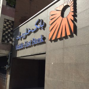 Iran Relink to Global Banks in Weeks
