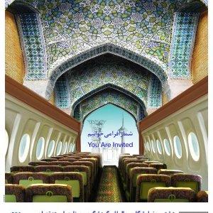 Eighth Tehran International Tourism Exhibition