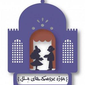 Doll Museum in Tehran
