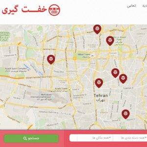 Mugging Website Ambushed