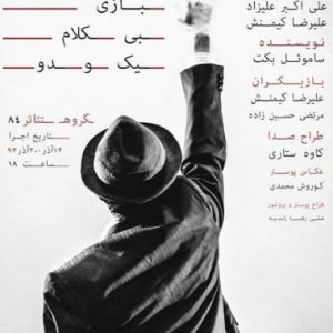 Beckett Back on Tehran Stage