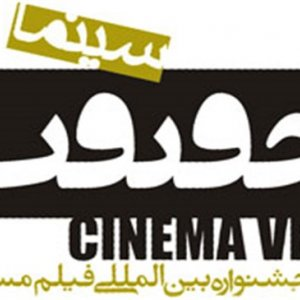 Cinema Verite Opens in Tehran