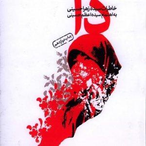 Persian Novel 'Da' in Spanish