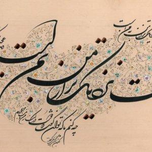 Iranians Undisputed Masters in Nasta'liq Calligraphy