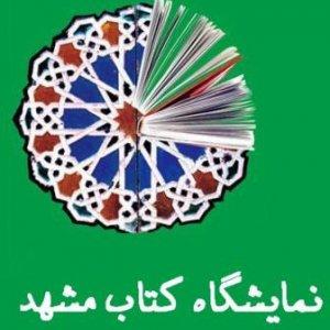 Khorasan Razavi, Door to Iran Culture