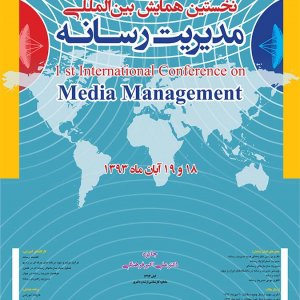 First Int'l Confab on Media Management