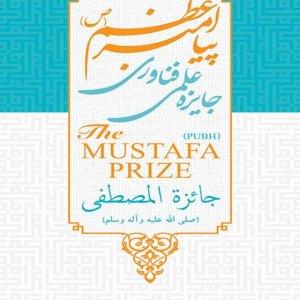 Mustafa Prize  for Eminent  Muslim Scientists