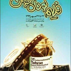 Tehran to Host Short Films