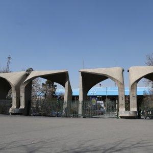 University of Tehran Gateway Renovated
