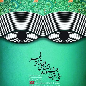 Over 2000 Artists at 33rd Fajr Theater Festival