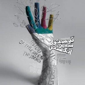 'Tistou of the Green Thumbs' on Tehran Stage