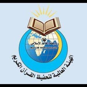 8th Qur'anic Elite Int'l Award to Be Held in Ramadan