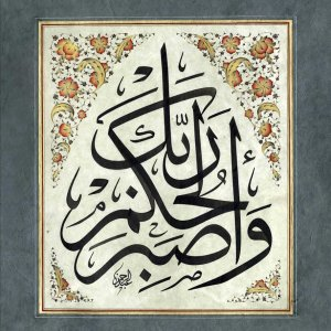 1st Islamic World Thuluth Calligraphy Festival