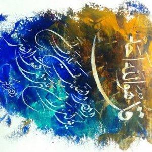 Quranic Calligraphy Expo Underway