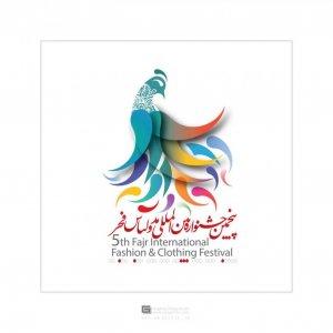 Fajr Fashion, Clothing Festival