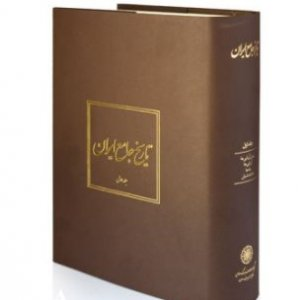Comprehensive History of Iran in 20 Volumes