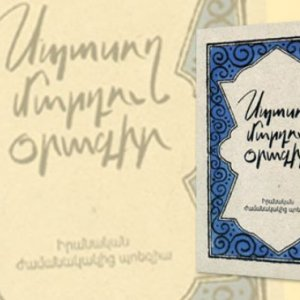 Contemporary Persian Poems in Armenian