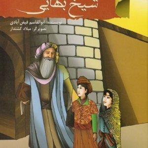 Wondrous Visits of 'Dari and Nari'