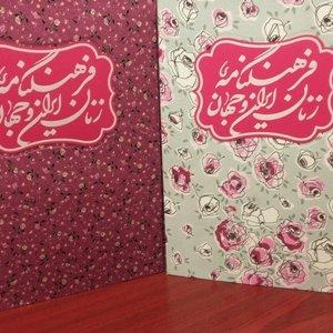 Encyclopedia of Iran and World Women