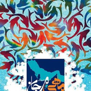 Persian Gulf 'Fish and Coral' Exhibit at Niavaran