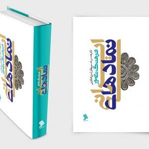 Illustrated Encyclopedia of Iranian Symbols