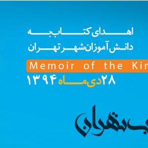 'Memoir of a Kind Friend' Festival at Milad
