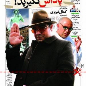 Tabrizi's Movie Approved for Ramadan Screening