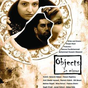 Iranian  Drama Wins French Award