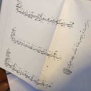 Safavid, Qajar Documents in Munich Archives