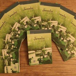 2 Books on Tehran History Unveiled