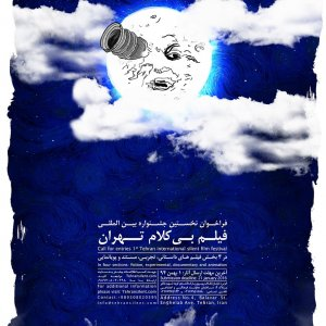 Silent Film Festival Due