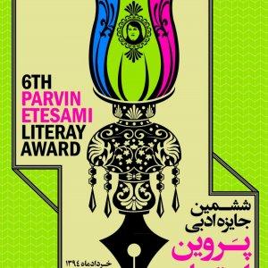 Parvin Etesami Literary Awards